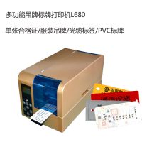 广州单张标牌打印机L680服装吊牌PVC电缆标识单张合格证打印