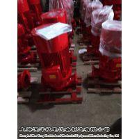 上海松江区消防泵XBD7.0/20G-L-22KW