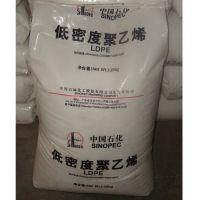 供应茂名石化高透明薄膜包装膜低密度聚乙烯树脂2426K