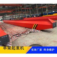 单梁桥式5吨起重机专业制作 移动式简易单梁起重机