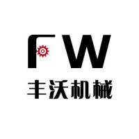 菏泽丰沃机械设备有限公司