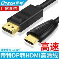 帝特DT-CU0305 DP转HDMI转接线 DP TO HDMI转接线1.8米 电脑电视