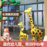 万格积木大长颈鹿动物摆设玩具场门口儿童益智玩具积木