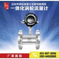 这款涡轮流量计专为自来水厂设计,选好流量计很重要!