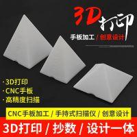 3D打印CNC手板加工高精度手持式扫描抄数3d打印模型3d打印服务