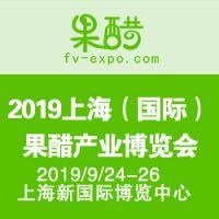 2019国际(上海)果醋产业博览会