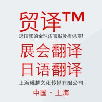 贸译上海翻译公司提供各大展馆展会日语翻译服务