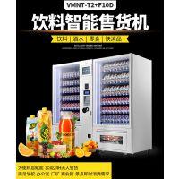 广东无人自动售货机厂家直销 饮料零食自助售卖机