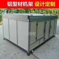 sunflare善昶厂家设计定做非标自动化设备铝型材机架上海