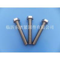 临沂不锈钢螺丝批发六角螺丝933六角螺栓
