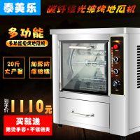 商用烤地瓜机厂家直销台式烤红薯机多功能电烤箱小型烤玉米炉