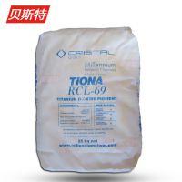 钛白粉/澳洲美礼联/RCL-69 钛白粉69 纳米二氧化钛RCL69塑胶原料