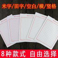 京尚米字格硬笔书法纸练字本田字格本方格小学生钢笔专用作文纸张