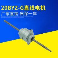 20BYZ-G直线电机 稳压电源微型丝杆步进电机 直线步进马达电机