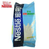 雀巢全脂奶粉500g 烘培原料蛋糕面粉牛轧糖奶粉原料批发量大优惠