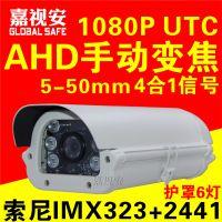 AHD1080P200万2441+323低照度 5-50mm手动变焦红外夜视监控摄像头