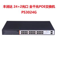 24口PoE交换机24口+2光口 全千兆 PoE交换机 监控交换机