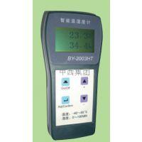 中西DYP 温度表/数字温湿度计 型号:M8822库号:M8822