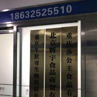 北京辉宇食品商贸有限公司