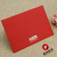 厂家订制纸质收纳信封珠光烫金商务邀请函