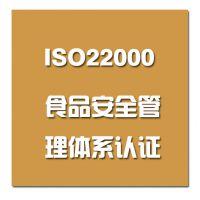 SO22000:2005食品安全管理体系证书 轻松拿证 全程辅导