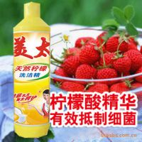 美太天然柠檬洗洁精501.8g 护肤不伤手 易冲洗 厂家 批发 代加工