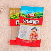 专业定做真空食品包装袋 透明塑料薄膜袋批发 三边封袋