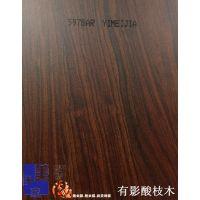 伊美家防火板 酸枝木5978AR木纹绒面耐火板高隔间专用色胶合板
