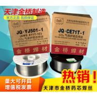 天津金桥牌0.8/1.0/1.2/1.6药芯焊丝二保焊丝