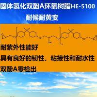 耐候耐紫外固体氢化环氧树脂HE-5100粉末涂料