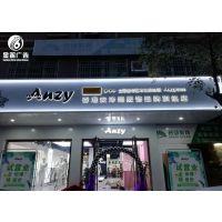 香港安泽雨服饰品牌旗舰店LED背发光字制作