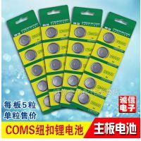 CR2032钮扣锂电池 CMOS电池 主板电池 3V 电池 主板维修配件 单粒