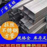 201不锈钢方管 75x45不锈钢方管价格 拉丝不锈钢方管加工厂