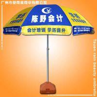 太阳伞厂家定做江西陈野会计太阳伞江西太阳伞厂