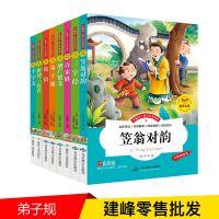 图书批发6-12岁中小学生课外书籍弟子规百家姓等图书绘本平装8册