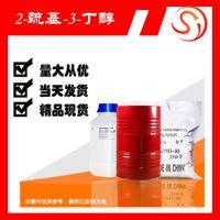 3-巯基-2-丁醇 99%高含量 优质原料cas:37887-04-0