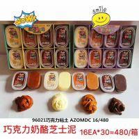南韩儿童巧克力奶酪芝士泥彩色奶油芝士泥仿真食物米粒彩泥粘土