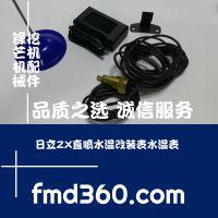 天津挖机配件日立ZX直喷水温改装表水温表勾机配件