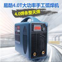 易酷4.0T焊机易特流焊机
