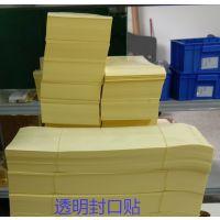 彩盒封口贴 礼品盒透明封口贴圆形 强粘型 易剥离 透明龙不干胶标签 大小定制