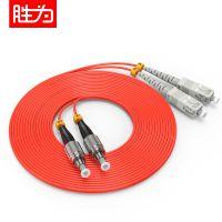 胜为多模光纤跳线 电信级多模双芯 SC-FC尾纤 FMC-209 厂家直销 光纤跳线牌子 量大从优