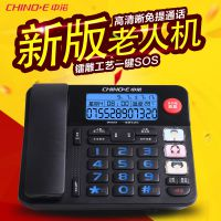 中诺W568家用座机 电话机  固定电话机 求救电话老人专用座机电话