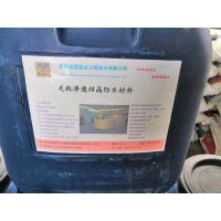 德晟WP-501无机渗透结晶防腐防水涂料-一次施工经久防水