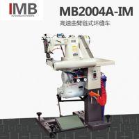 IMB自动压脚三针高速曲臂链式环缝车机针自动冷却缝纫机