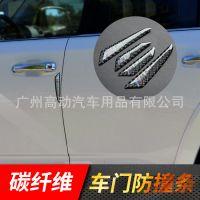 用于3系/5系/1/2/7系/X1/X3/X4/X5/X6车门防撞条改装车身防擦防撞