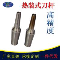 PLK生产批发热装刀杆 烧结式刀柄