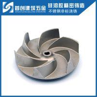 供应优质低价不锈钢精密铸造件,硅溶胶工艺,精度高,按图制作