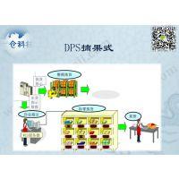 DPS(Data pick system) 数据化拣货系统(一仓科技)