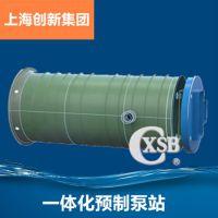 上海预制泵一体化玻璃钢站-排污清污设备-自动耦合-远程控制