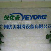 广州优美制冷设备有限公司
